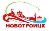 Официальный портал муниципального образования город Новотроицк
