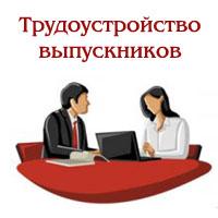 информация о трудоустройстве выпускников