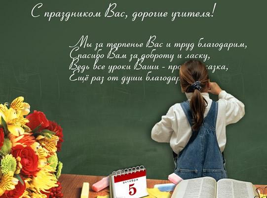 Поздравления ко дню школьника